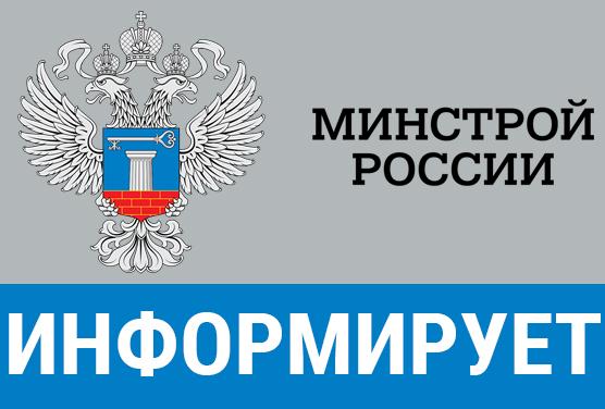 Письмо Минстроя России от 19 февраля 2020 г. № 5414-ИФ/09 «О рекомендуемой величине индексов изменения сметной стоимости строительства в I квартале 2020 года