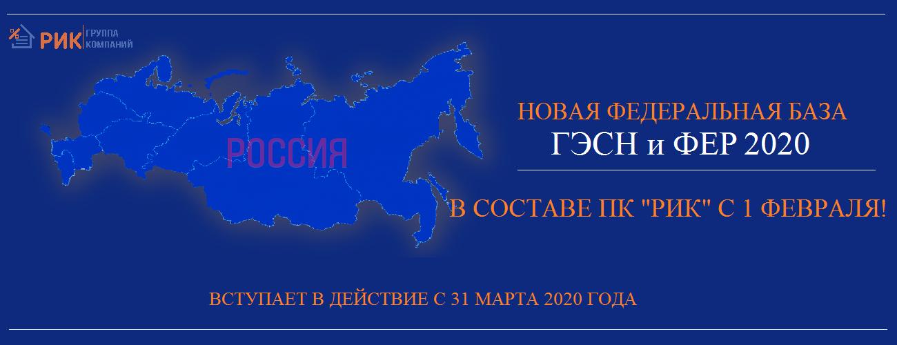 Государственные сметные нормативы (ГЭСН+ФЕР) в редакции 2020 г. в продаже с 1 февраля