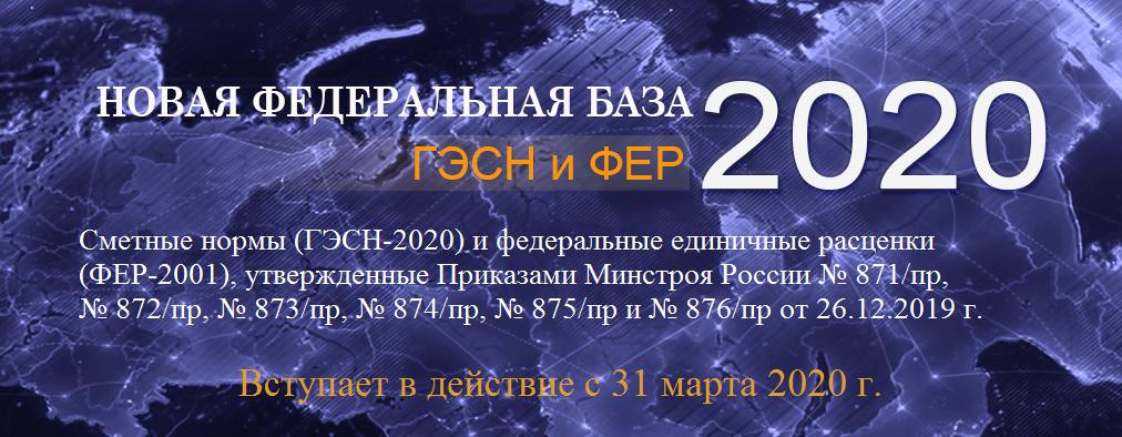 Утверждена обновленная ФСНБ-2020