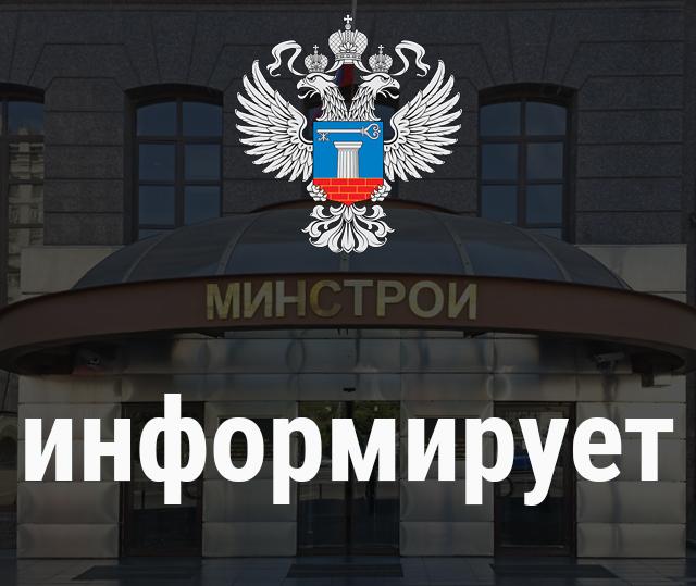 Индексы изменения сметной стоимости на 3 квартал 2019 год Минстрой РФ (Дополнение)