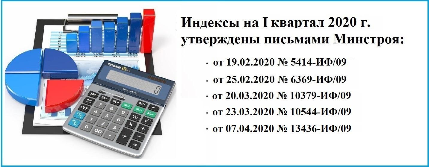 Индексы изменения сметной стоимости на 1 квартал 2020 год Минстрой РФ