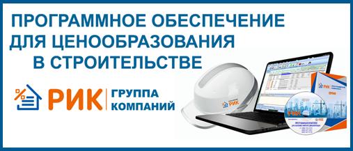Группа компаний РИК - программное обеспечение для ценообразования в строительстве