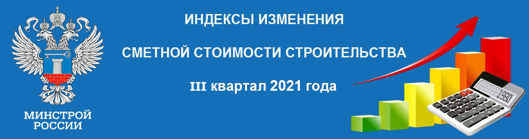 МИНСТРОЙ РФ ОПУБЛИКОВАЛ ИНДЕКСЫ НА III КВАРТАЛ 2021 ГОД