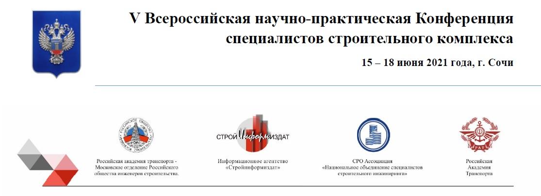 V Всероссийская научно-практическая Конференция специалистов строительного комплекса 15 - 18 июня 2021 года, г. Сочи